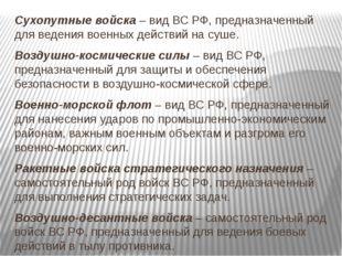 Сухопутные войска – вид ВС РФ, предназначенный для ведения военных действий