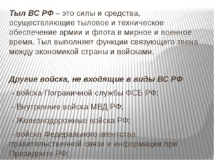 Тыл ВС РФ – это силы и средства, осуществляющие тыловое и техническое обеспе