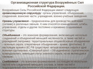 Организационная структура Вооружённых Сил Российской Федерации. Вооружённые С