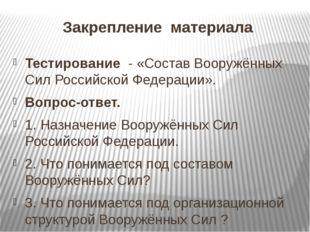 Закрепление материала Тестирование - «Состав Вооружённых Сил Российской Федер