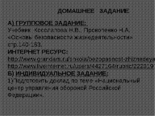 ДОМАШНЕЕ ЗАДАНИЕ А) ГРУППОВОЕ ЗАДАНИЕ: Учебник Косолапова Н.В., Прокопенко Н