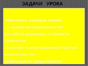 обеспечить усвоение знаний: - о назначении вооружённых сил российской федера