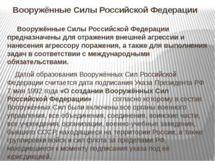 Вооружённые Силы Российской Федерации Вооружённые Силы Российской Федерации п