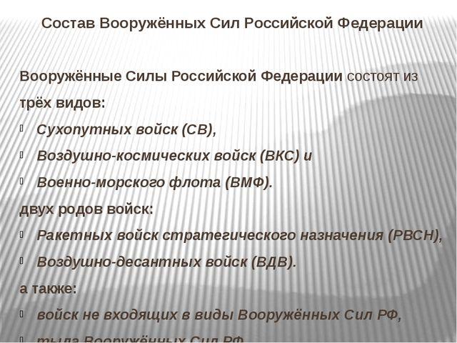 Состав Вооружённых Сил Российской Федерации Вооружённые Силы Российской Федер...
