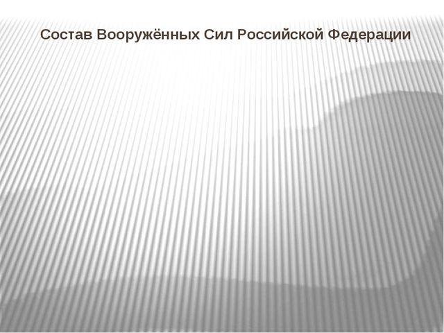 Состав Вооружённых Сил Российской Федерации