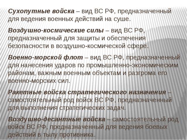Сухопутные войска – вид ВС РФ, предназначенный для ведения военных действий...