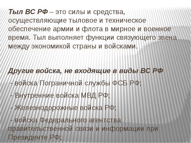Тыл ВС РФ – это силы и средства, осуществляющие тыловое и техническое обеспе...