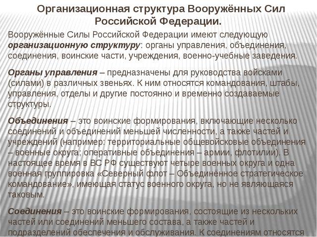 Организационная структура Вооружённых Сил Российской Федерации. Вооружённые С...