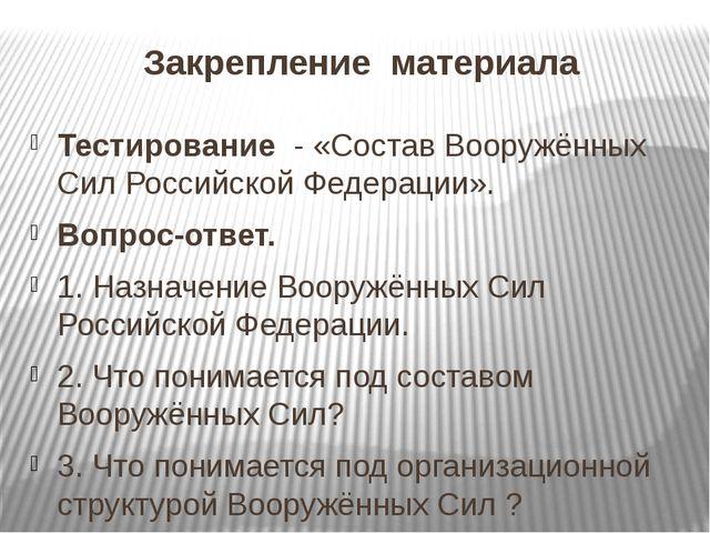 Закрепление материала Тестирование - «Состав Вооружённых Сил Российской Федер...
