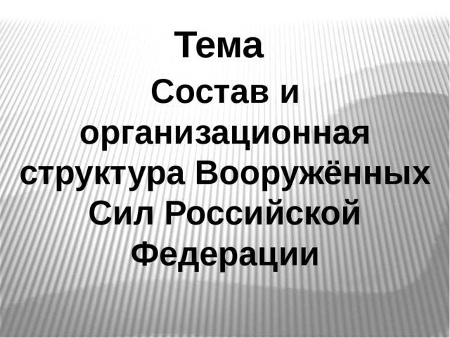 Состав и организационная структура Вооружённых Сил Российской Федерации Тема