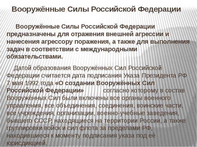 Вооружённые Силы Российской Федерации Вооружённые Силы Российской Федерации п...