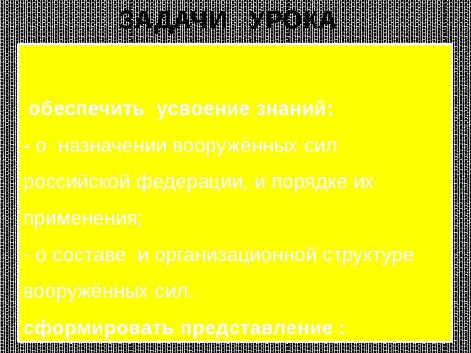 обеспечить усвоение знаний: - о назначении вооружённых сил российской федера...