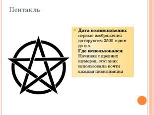 Пентакль Дата возникновения: первые изображения датируются 3500 годом до н.э.