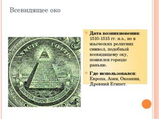 Всевидящее око Дата возникновения: 1510-1515 гг. н.э., но в языческих религия