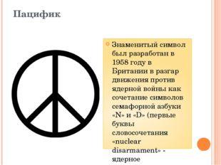 Пацифик Знаменитый символ был разработан в 1958 году в Британии в разгар движ