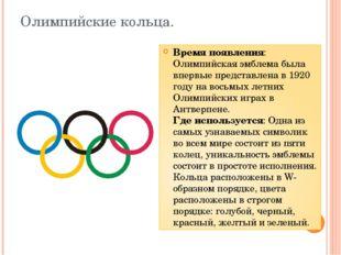 Олимпийские кольца. Время появления: Олимпийская эмблема была впервые предста