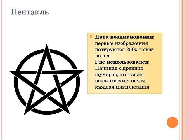 Пентакль Дата возникновения: первые изображения датируются 3500 годом до н.э....