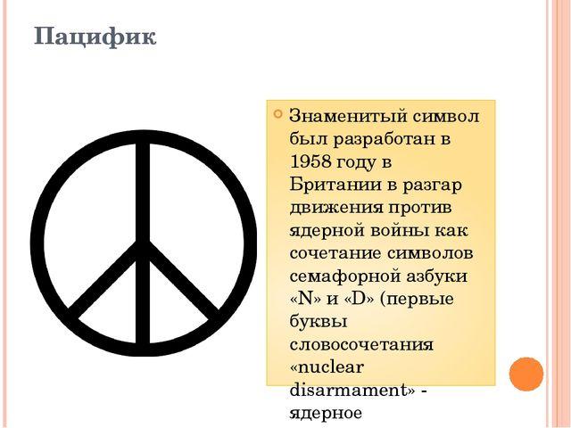 Пацифик Знаменитый символ был разработан в 1958 году в Британии в разгар движ...