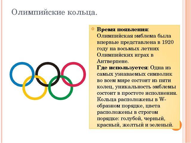 Олимпийские кольца. Время появления: Олимпийская эмблема была впервые предста...