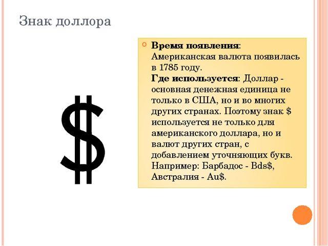 Знак доллора Время появления: Американская валюта появилась в 1785 году. Где...