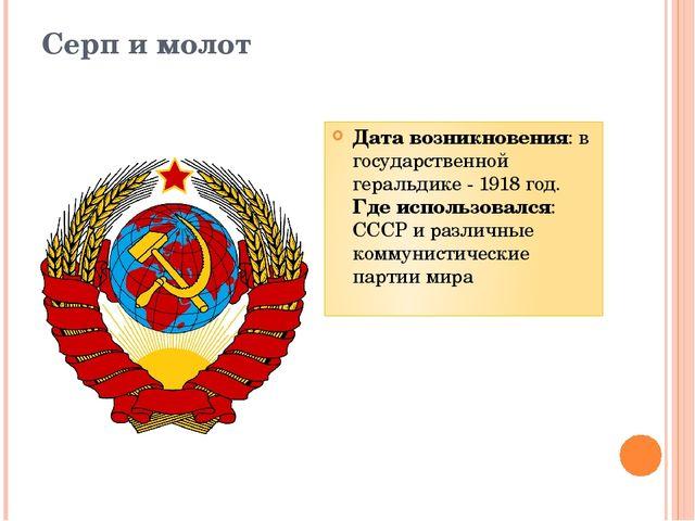 Серп и молот Дата возникновения: в государственной геральдике - 1918 год. Где...