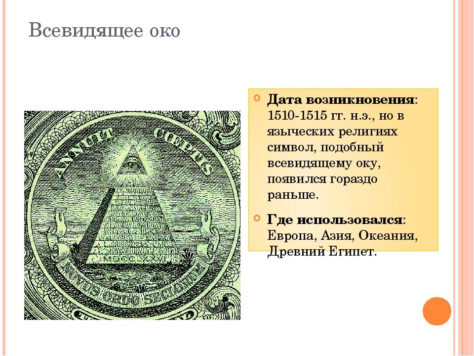 Всевидящее око Дата возникновения: 1510-1515 гг. н.э., но в языческих религия...