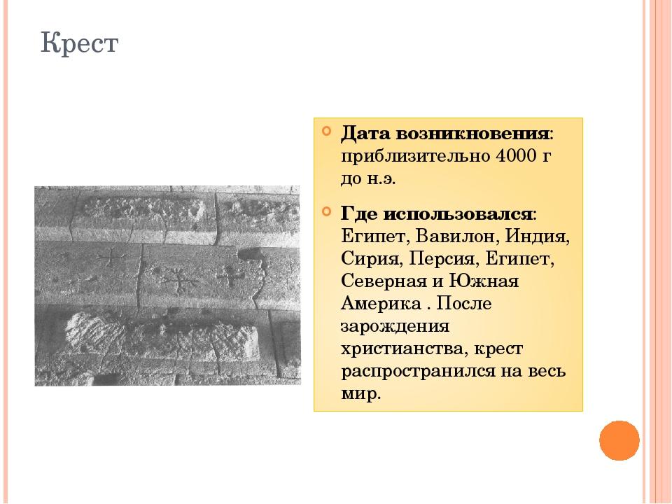 Крест Дата возникновения: приблизительно 4000 г до н.э. Где использовался: Ег...