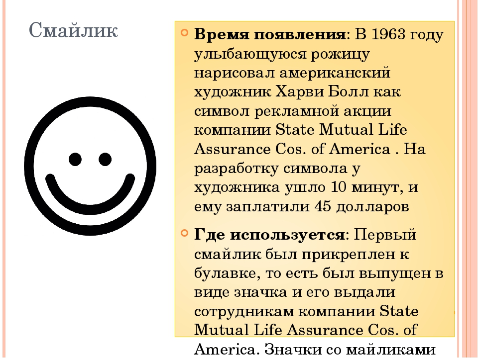 Смайлик Время появления: В 1963 году улыбающуюся рожицу нарисовал американски...