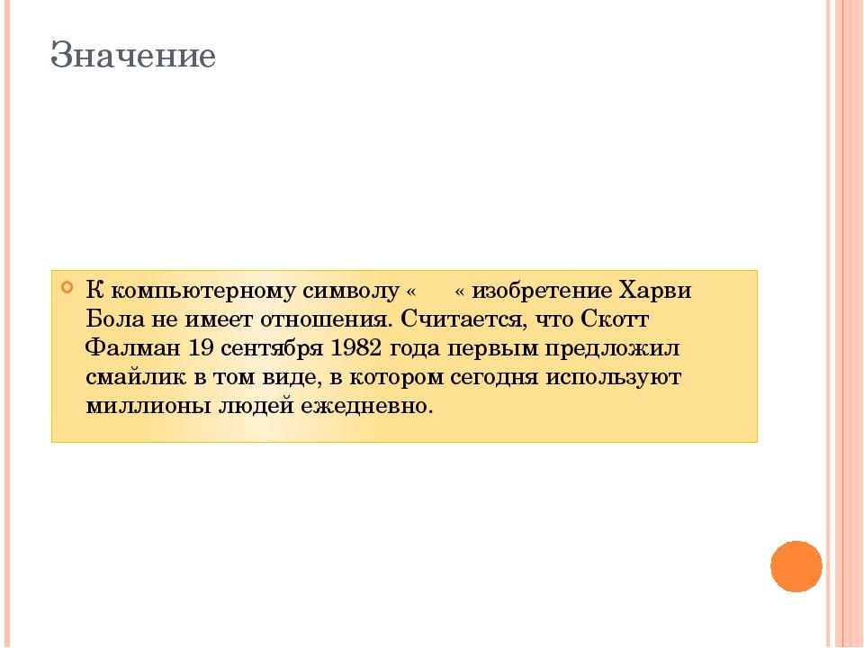 Значение К компьютерному символу «