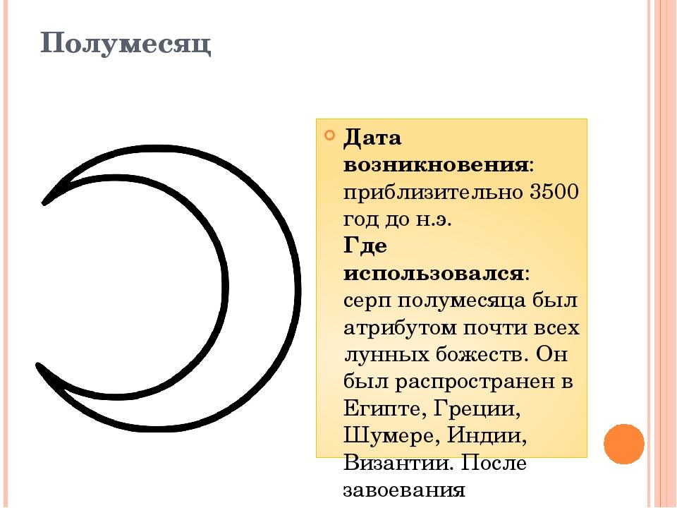 Полумесяц Дата возникновения: приблизительно 3500 год до н.э. Где использовал...