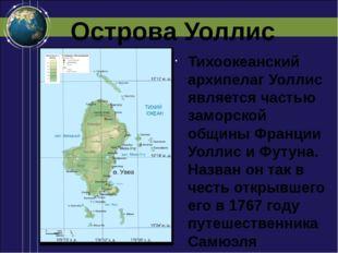 Острова Уоллис Тихоокеанский архипелаг Уоллис является частью заморской общи
