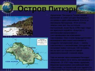 Остров Питкэрн Архипелаг Питкэрн в Тихом океане включает в себя четыре безлюд