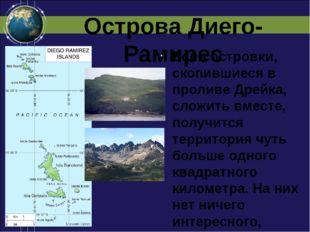 Острова Диего-Рамирес Если островки, скопившиеся в проливе Дрейка, сложить вм