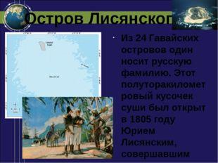 Остров Лисянского Из 24 Гавайских островов один носит русскую фамилию. Этот