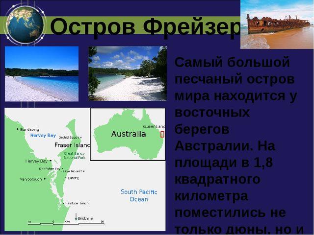Остров Фрейзер Самый большой песчаный остров мира находится у восточных берег...
