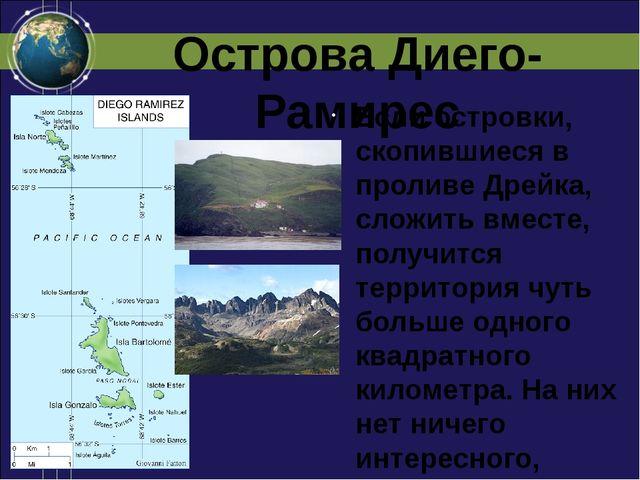 Острова Диего-Рамирес Если островки, скопившиеся в проливе Дрейка, сложить вм...