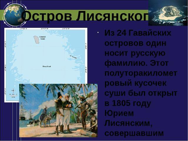 Остров Лисянского Из 24 Гавайских островов один носит русскую фамилию. Этот...
