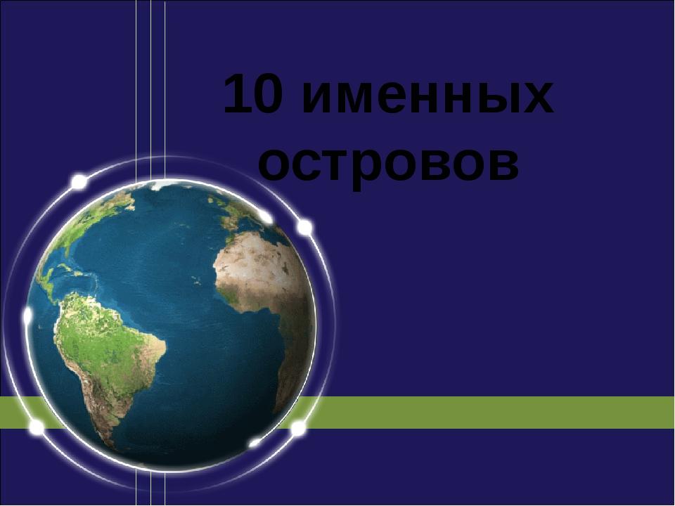 10 именных островов