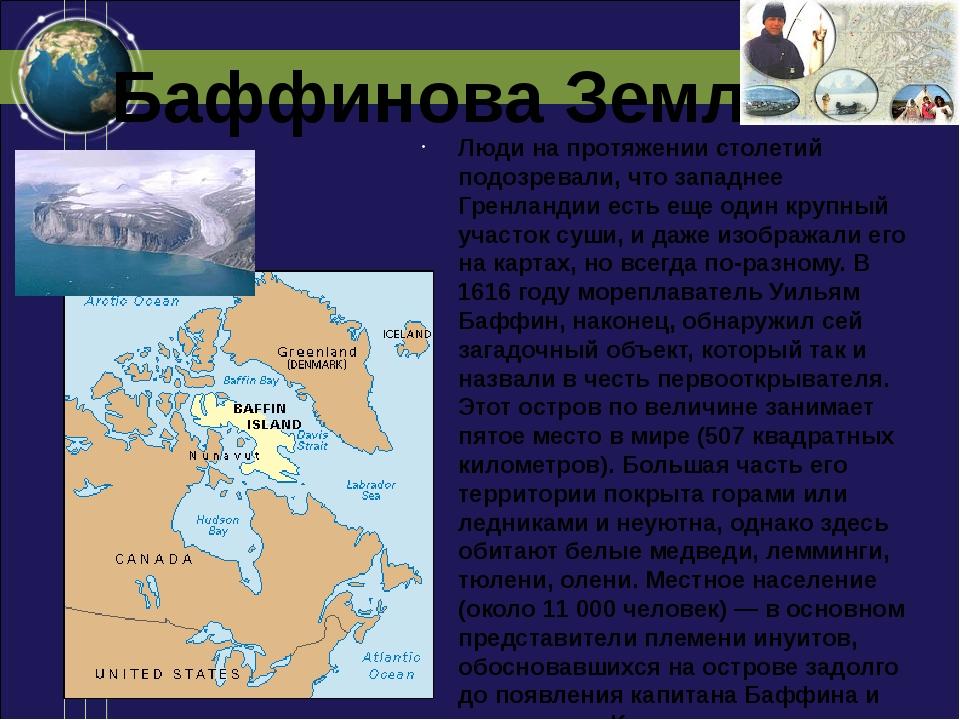 Баффинова Земля Люди на протяжении столетий подозревали, что западнее Гренла...