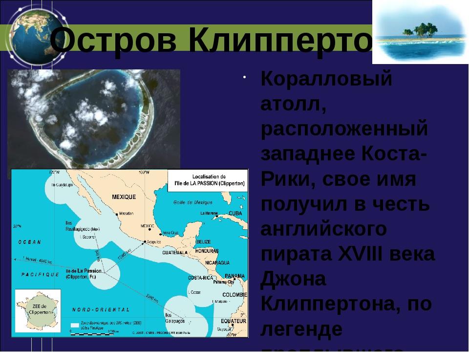 Остров Клиппертон Коралловый атолл, расположенный западнее Коста-Рики, свое и...