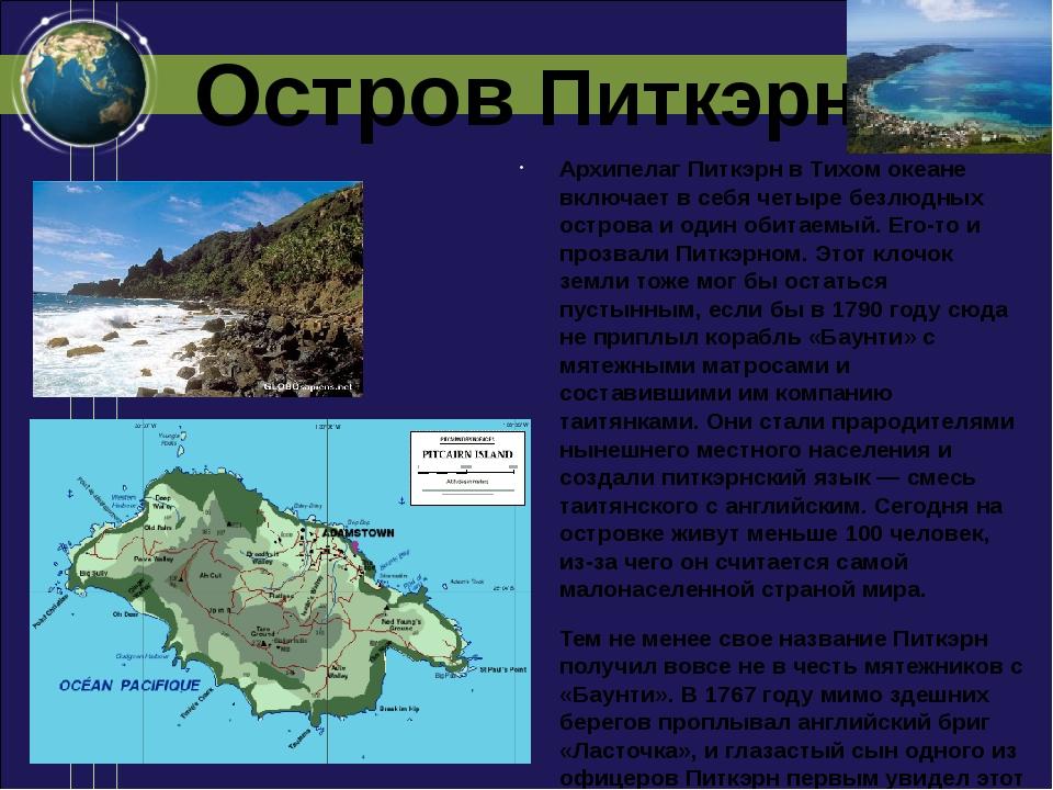 Остров Питкэрн Архипелаг Питкэрн в Тихом океане включает в себя четыре безлюд...