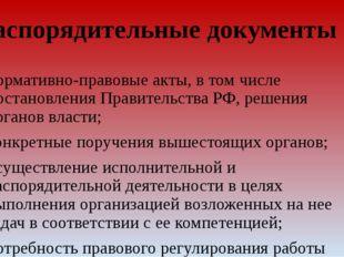 Распорядительные документы нормативно-правовые акты, в том числе постановлени