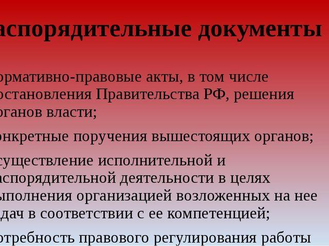 Распорядительные документы нормативно-правовые акты, в том числе постановлени...