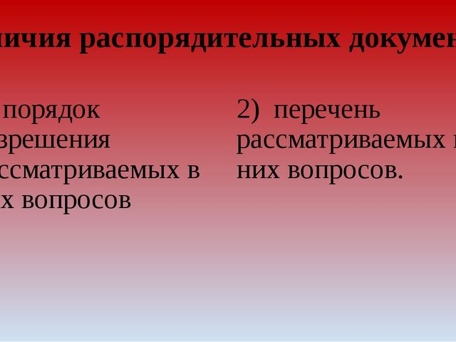 Различия распорядительных документов 1) порядок разрешения рассматриваемых в...