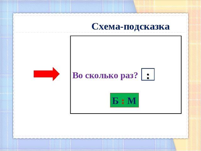 Во сколько раз? : Б : М Схема-подсказка