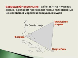 Бермудский треугольник - район в Атлантическом океане, в котором происходят я