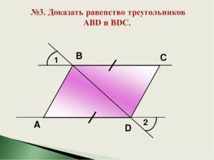 1 2 А В С D