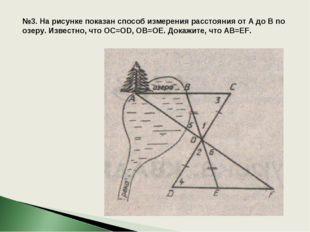 №3. На рисунке показан способ измерения расстояния от А до В по озеру. Извест