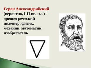 Герон Александрийский (вероятно, I-II вв. н.э.) - древнегреческий инженер, фи