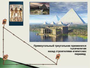 Прямоугольный треугольник применялся тысячелетия назад строителями египетских